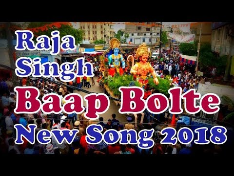 Raja Singh New Song 2018 Baap Bolte Tera Baap Bolte Song
