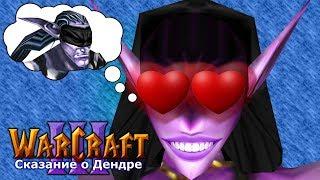 НАЧАЛО ЭРОТИЧЕСКОЙ ДРАМЫ / Бессмертная Любовь / Warcraft 3 Сказание о Дендре прохождение