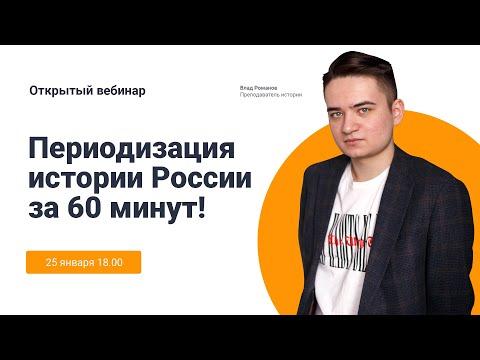 Периодизация истории России за 60 минут!   УМНИКУМ   UMNIQUM