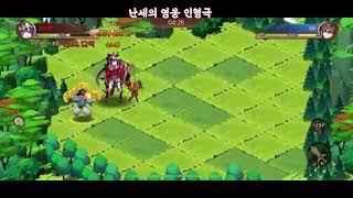 그랑삼국 난세의 영웅 인형극(손노반) 퍼펙트 클리어