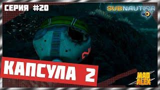 КАПСУЛА 2 ➤ Прохождение Subnautica с русской озвучкой ➤ Серия 20 ● 7+