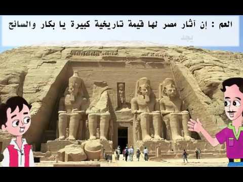 السياحة في مصر الدرس الأول من الوحدة الأولى في اللغة العربية للصف الرابع الابتدائي 2018 Youtube