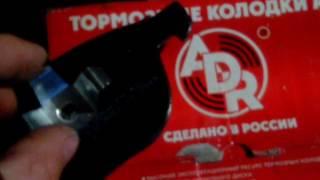 Качество колодок ADR