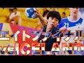 2019/08/15【エイトファイナル】アイスランド39-34日本【 #ハンドボール U-19世界選手権2019】