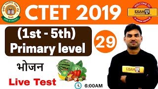 Class-29 | #CTET 2019 | (1st - 5th) Primary level || Food live test || By Anant Sir