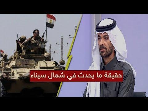 """الصحفي السيناوي أبو الفاتح الأخرسي يكـ ـشـ ـف حقيقة ما يحدث في شمال سيـ ـناء """"فـ ـظـ ـا ئـ ع سيناء """""""
