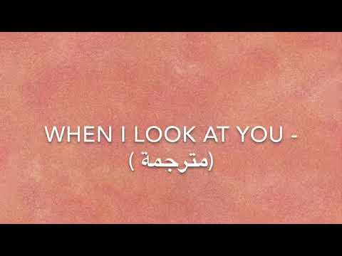 When i look at you (lyrics) مترجمة - there's no guarantee that this life is easy