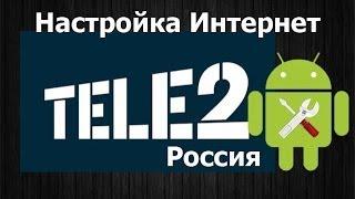 Настройка интернета Теле2 Россия(Настройка параметров для доступа в Интернет Теле2 / Tele2 Россия на Андроид телефоне или планшете Подробная..., 2014-07-01T19:06:15.000Z)