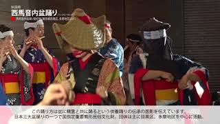 東北応援パフォーマンス~都民がおどる東北郷土芸能~