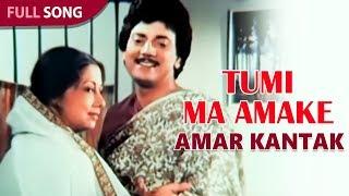 Tumi Ma Amake | Kishore Kumar | Amar Kantak | Bengali Latest Song | Gathani Music