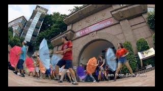 2018 Shih Hsin University (世新大學) Introduction (English Version)