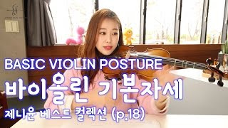 BASIC VIOLIN POSTURE(p.18)_JennyYun Best Collection