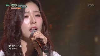뮤직뱅크 Music Bank - 먼저 말해줘(Tell me first) - 예임(Yeim).20181116