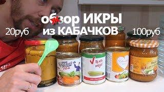 обзжор КАБАЧКОВАЯ ИКРА самая вкусная из города Славянск-на-Кубани!