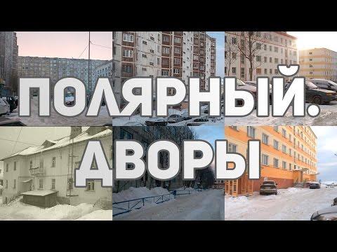знакомства полярного мурманской области