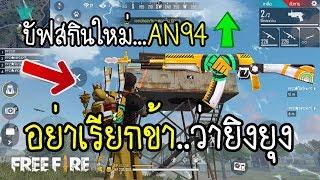 Free Fire สกินใหม่ AN94 บัฟใหม่อย่างโหด โปรดอย่าเรียกข้าว่ายิงยุง