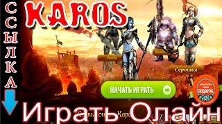 OnLine Игры Karos играть бесплатно онлайн