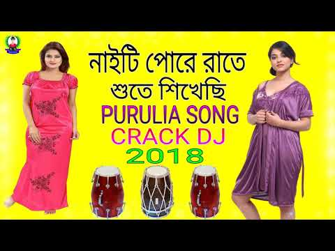 Download Nighty Pore Raate Sute Sikhechi | Purulia Song