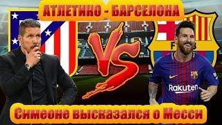 Барселона Атлетико Мадрид Чемпионат Испании 2017 14 10 17
