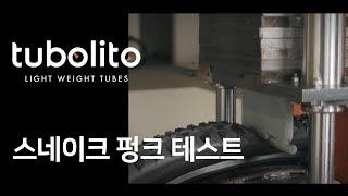 초경량 튜브 튜블리토 스네이크 바이크 펑크 테스트 영상