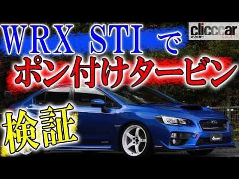 WRX STIで人気のHKSポン付けタービンをカンサイサービスがパワーチェック検証 【読み上げてくれる記事】