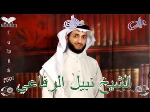 Sheikh Nabil Ar-Rifai - Quran (13) Ar-Ra'd - سورة الرعد