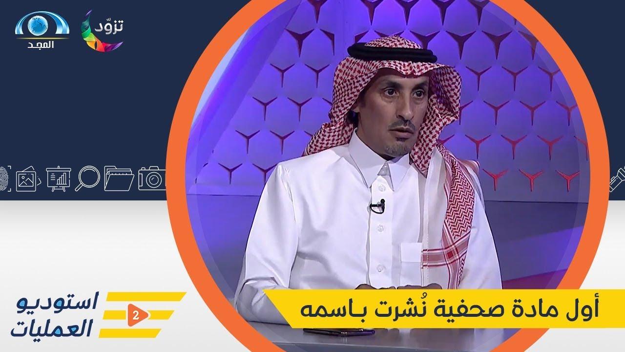شبكة المجد:أول مادة صحفية نُشرت بـاسم أ. سعود الشيباني