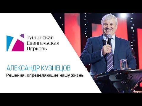 Решения, определяющие нашу жизнь. Александр Кузнецов, проповедь от 10 ноября 2019