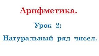 002-Арифметика. Натуральный ряд чисел