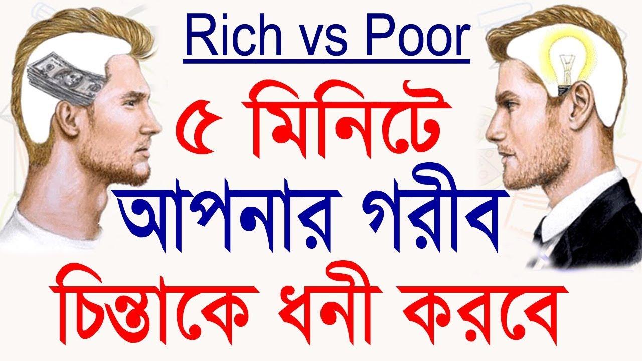 এটি আপনাকে গরিব থেকে ধনী করবে || Best Habits That Make You Rich or Poor || Story in bangla.