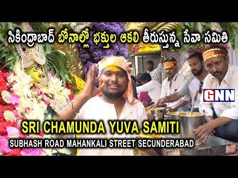 బోనాల్లో భక్తుల ఆకలి తీరుస్తున్న సేవ సమితి | Sri Chamunda Yuva Samiti | Ujjaini Mahankali Temple