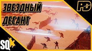 Squad (Troopers Mod) - Звездный Десант против толп ЖУКОВ.