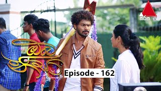 Oba Nisa - Episode 162 | 21st November 2019 Thumbnail