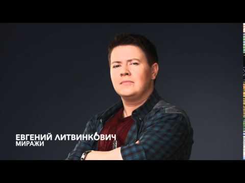 Евгений Литвинкович - Миражи (Минус)