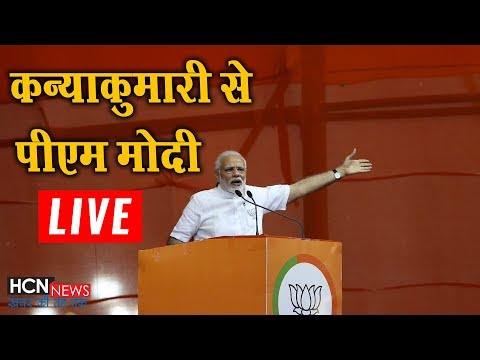 HCN News | पीएम मोदी कन्याकुमारी से लाइव | PM Modi Live From Kanyakumari | PM Modi Speech Today