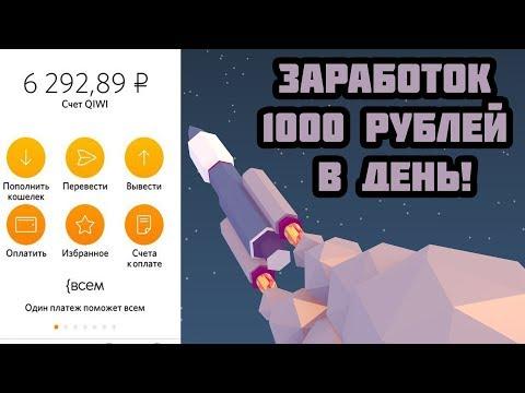 Заработок 1000 рублей в день! Заработок для школьников!