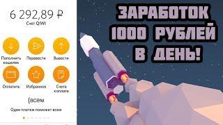 видео 1000 рублей на qiwi кошелек
