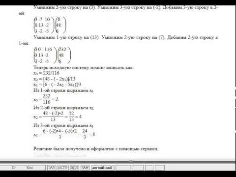 Решение систем уравнений - Калькулятор Онлайн