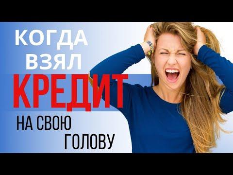 видео: Не могу платить кредиты. Телеканал ПЕРЕЦ- ФИНЭКСПЕРТ 24