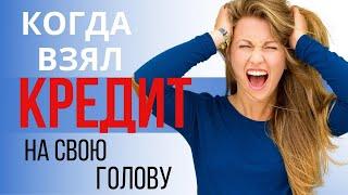 Не могу платить кредиты. Телеканал ПЕРЕЦ- ФИНЭКСПЕРТ 24(, 2015-10-19T14:39:43.000Z)