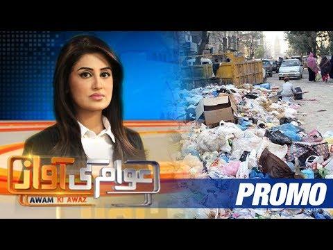 Itne Kachray Ka Zimmedar Kaun?   Awam Ki Awaz   SAMAA TV   Promo