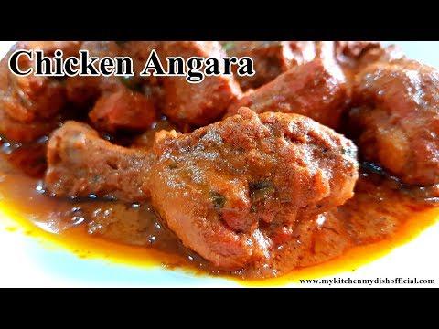 My First Recipe   Homemade Chicken Angara Recipe In Hindi  My Kitchen My Dish