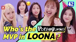 Who's the Portuguese LEGEND in LOONA? l Guess the Portuguese Words l hello82