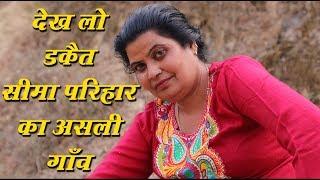 देख लो डकैत सीमा परिहार का असली गाँव || Seema prihar With Kumar Manoj ...