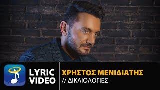 Χρήστος Μενιδιάτης - Δικαιολογίες   Christos Menidiatis - Dikaiologies (Official Lyric Video HQ)