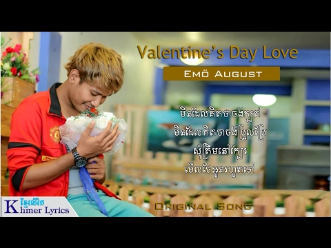 Valentine's Day Love - Emo Augest [Audio+Lyrics]