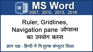 How to use a ruler, gridlines & navigation pane in MS Word 2016/2013/2010/2007 (Hindi) 58