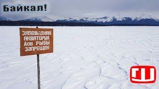 700км На Вездеходах По Байкалу! Рыбалки Нет! Куда Ни Плюнь Везде Запрет! Ч8