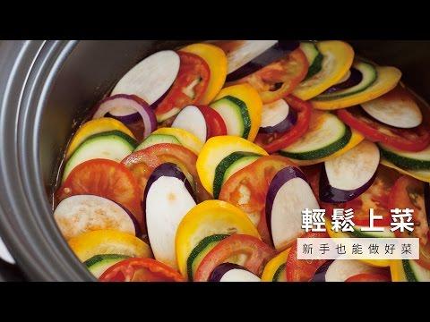 【燉菜】法式燉蔬菜Ratatouille,色香味俱全的原汁原味