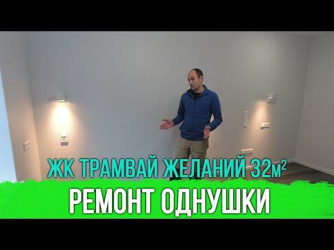 Ремонт однушки в ЖК Трамвай желаний